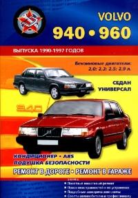 Руководство Volvo 940-960 с 1990 г